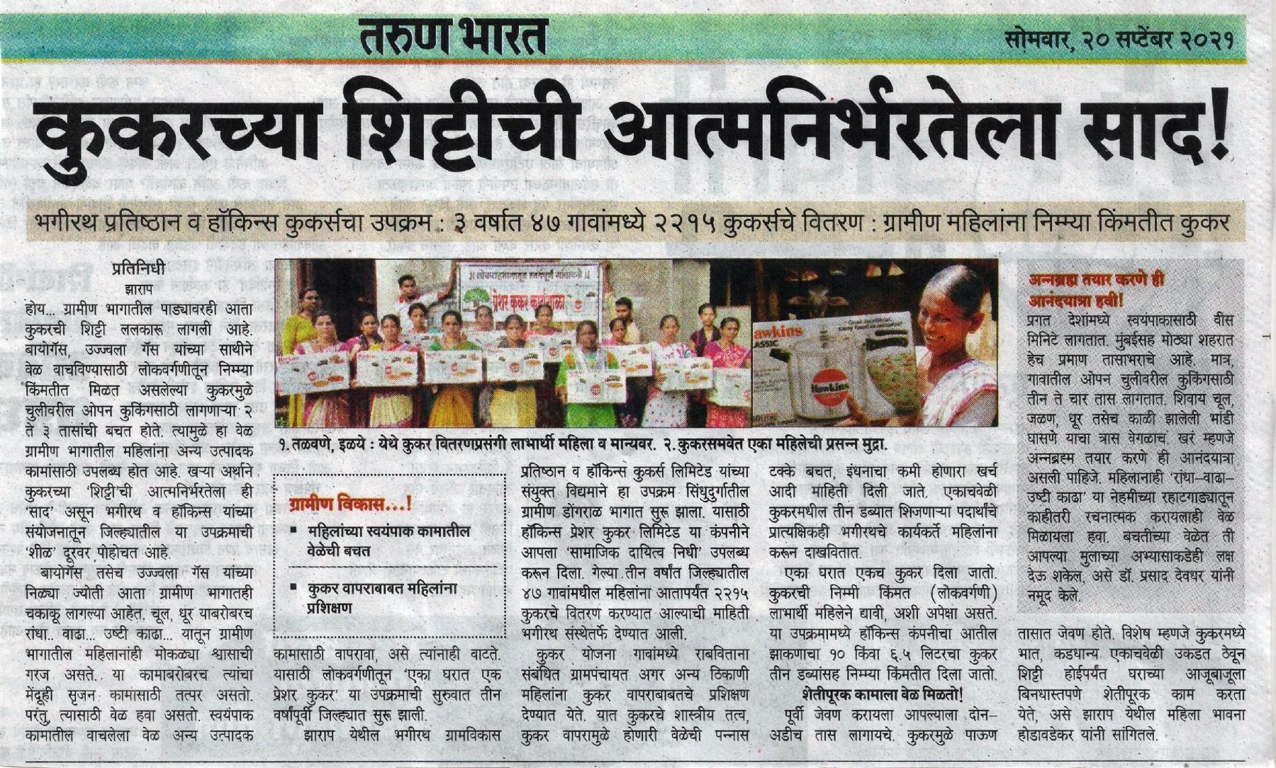 Preshar Cooker News_1&nbs